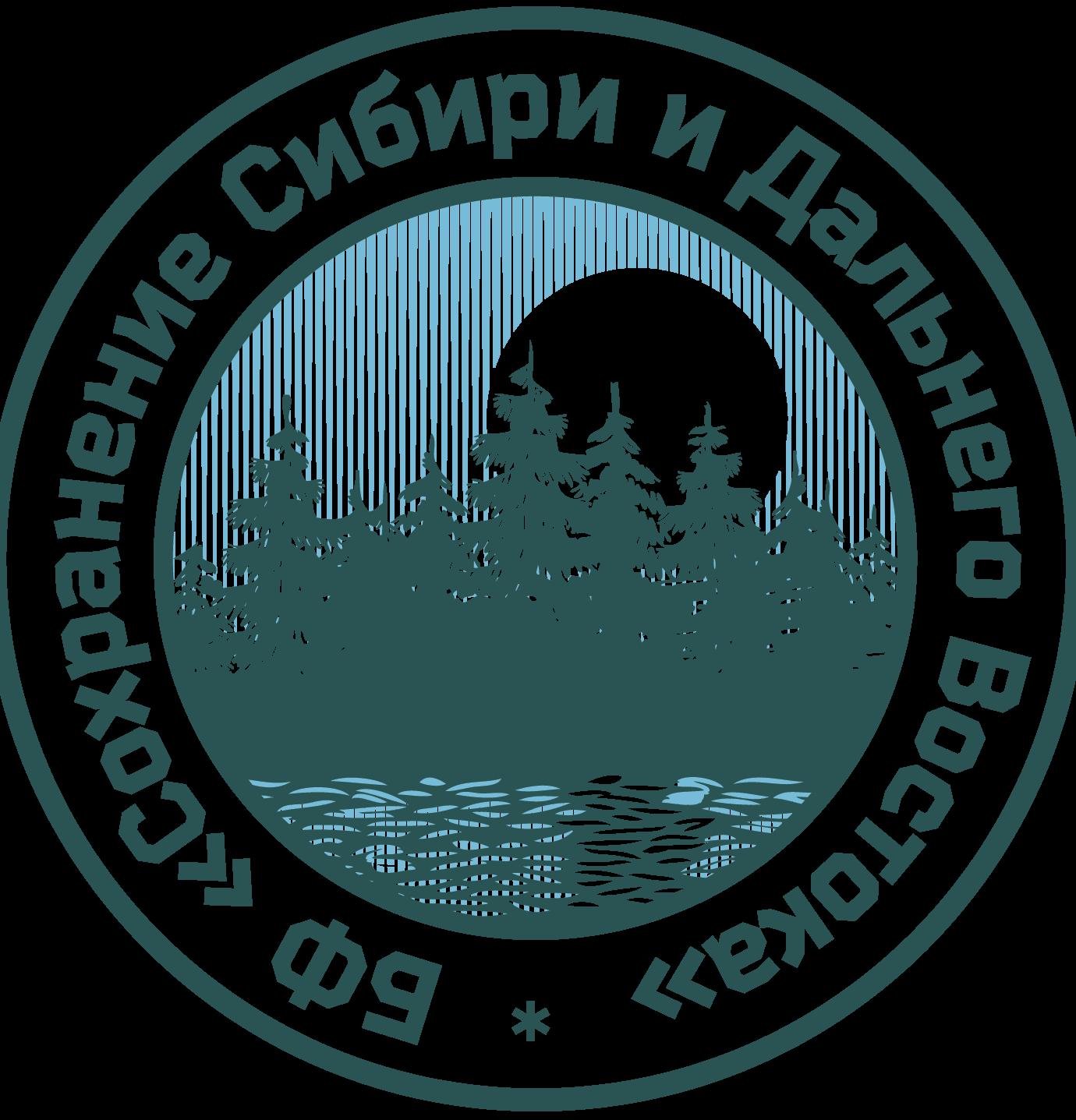 Сохранение Сибири и Дальнего Востока