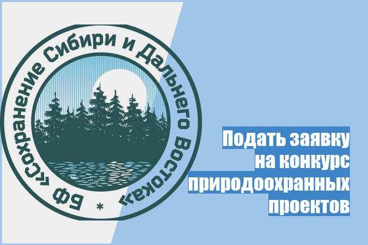 Объявлен конкурс природоохранных проектов
